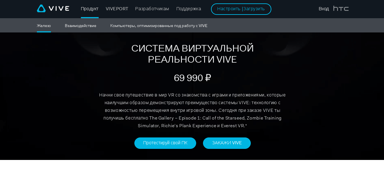 Стоимость Htc Vive