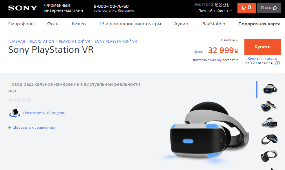 Цена шлема Playstation VR