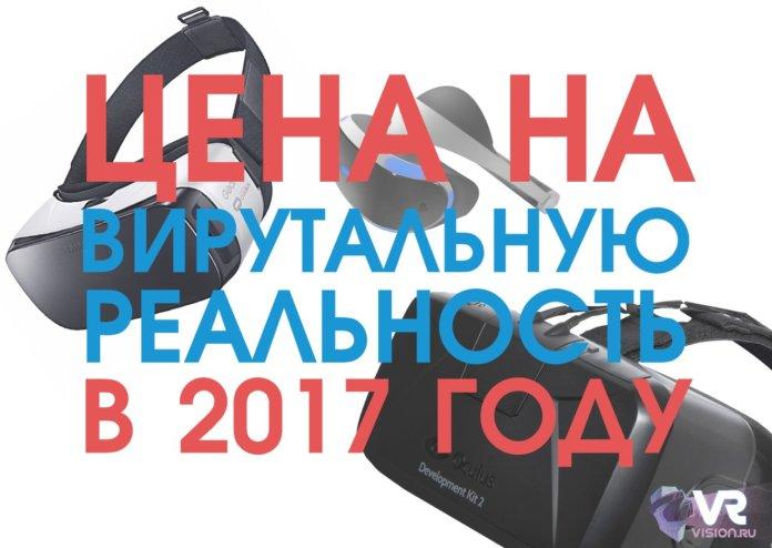 цена vr шлемов 2017