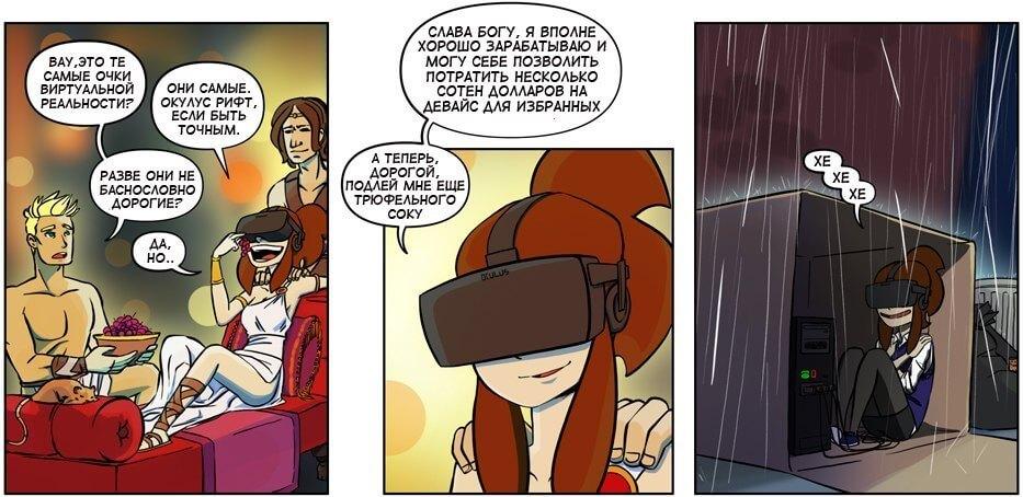 сколько стоит виртуальная реальность