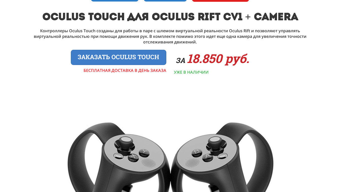 цена Oculus Touch