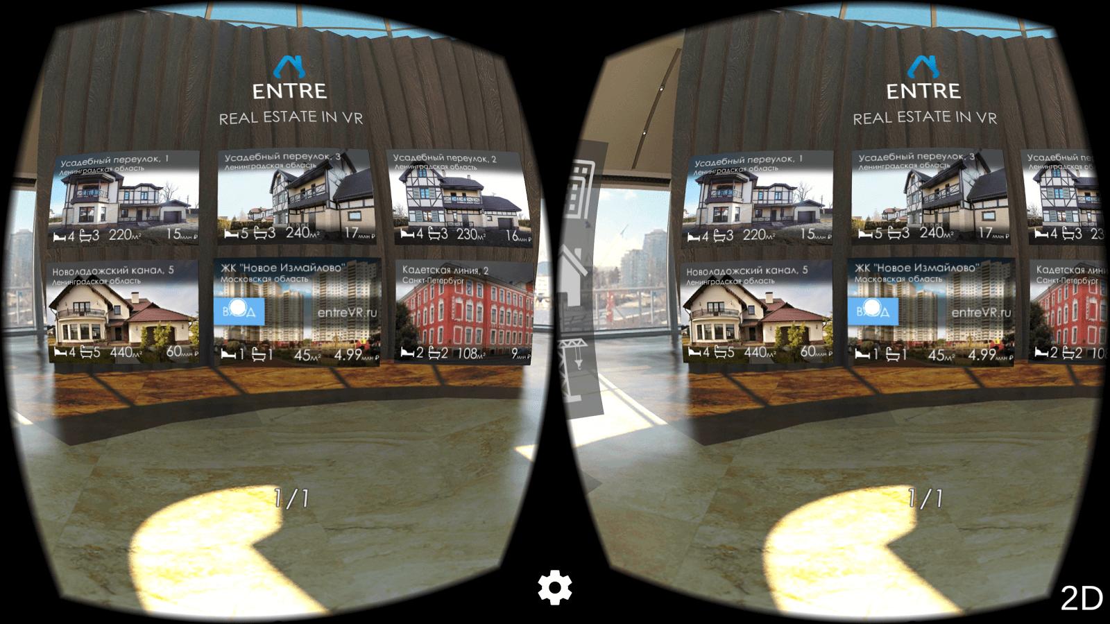 недвижимость виртуальная реальность