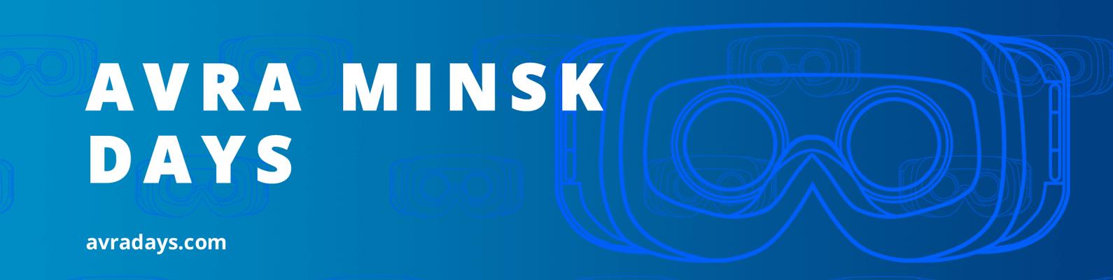 AVRA MINSK DAYS: конференция и хакатон о VR/AR-технологиях в Минске
